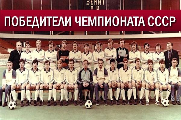 Все чемпионы СССР по футболу по годам (1936-1991)