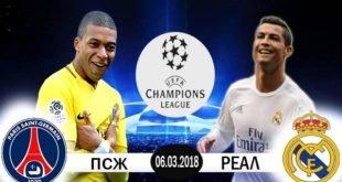 ПСЖ – Реал Мадрид: Прогноз на матч 6 марта 2018