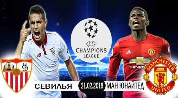 Севилья – Манчестер Юнайтед (21.02.2018): Прогноз на матч ЛЧ УЕФА