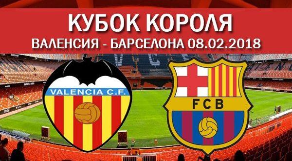 Валенсия – Барселона (08.02.2018): Прогноз на матч полуфинала Кубка Испании