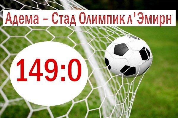 счёт в футболе 149:0