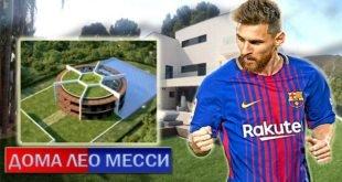 Дома Месси в Барселоне: как живёт звёздный футболист