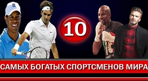 Кто самый богатый спортсмен в мире? ТОП-10 миллионеров и миллиардеров