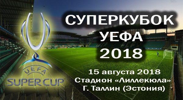 Суперкубок УЕФА 2018: где и когда пройдёт и кто сыграет?