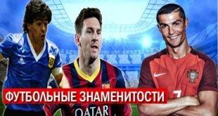 Самые известные футболисты мира: Фото галерея