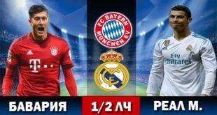 Бавария – Реал Мадрид: прогноз на матч 25 апреля 2018
