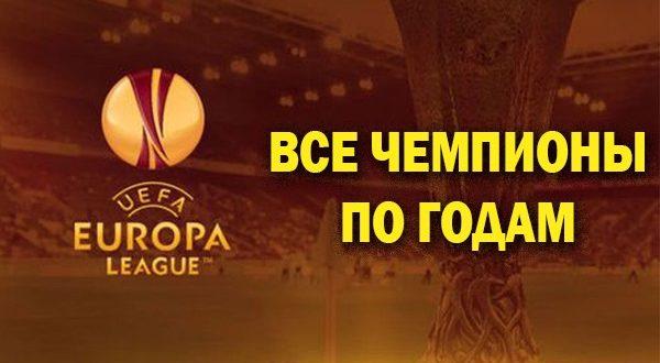 Победители Лиги Европы и Кубка УЕФА по годам