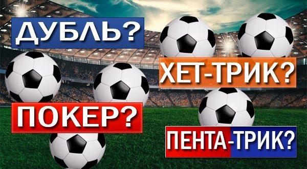 Что такое дуль, хет-трик, покер и пента-трик в футболе?
