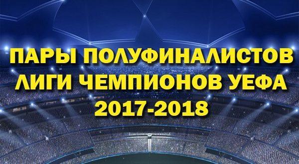 Жеребьёвка полуфинала Лиги Чемпионов 2017-2018: результаты