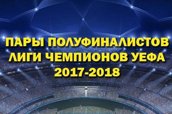 жеребьевка лиги чемпионов 2018: Жеребьёвка полуфинала Лиги Чемпионов 2017-2018: результаты