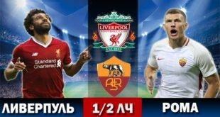 Ливерпуль – Рома 24 апреля 2018: прогноз на полуфинал ЛЧ