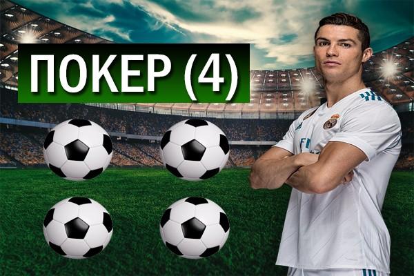 Покер в футболе