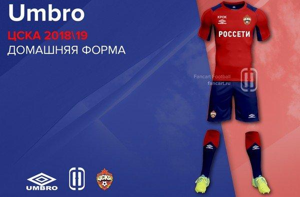домашняя форма ЦСКА 2018-2019
