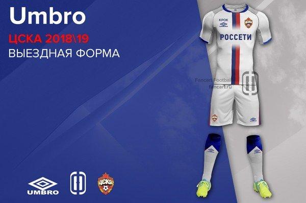 Гостевая форма ЦСКА 2018-2019