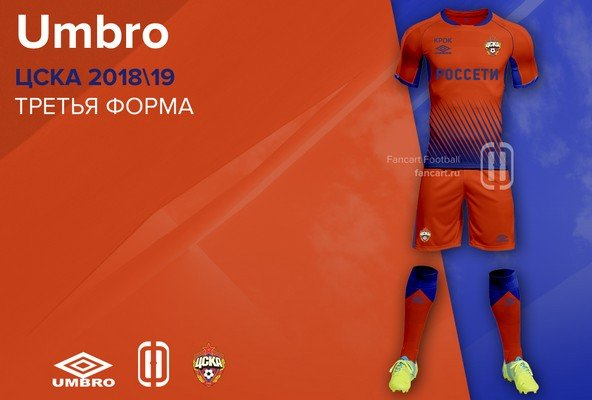 Резервная форма ЦСКА 2018-2019