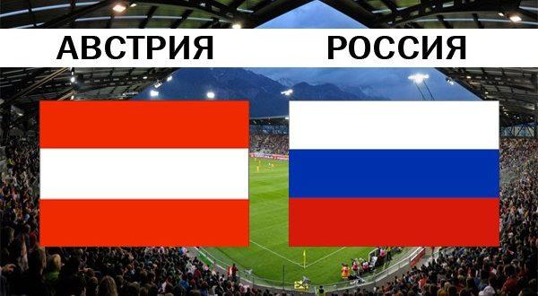Австрия – Россия 30 мая 2018: прогноз на товарищеский матч