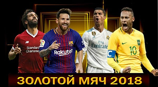 Кто получит золотой мяч в 2018 году: Главные претенденты