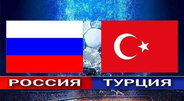 Россия – Турция 5 июня 2018: прогноз на контрольный матч