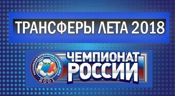 Вероятные трансферы клубов Российской Премьер-лиги летом 2018 года