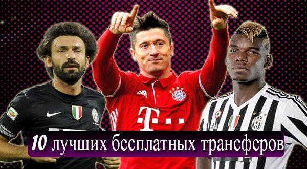 ТОП-10 лучших бесплатных трансферов в истории футбола