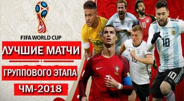 ТОП-5 лучших матчей группового этапа ЧМ-2018, которые стоит обязательно посмотреть