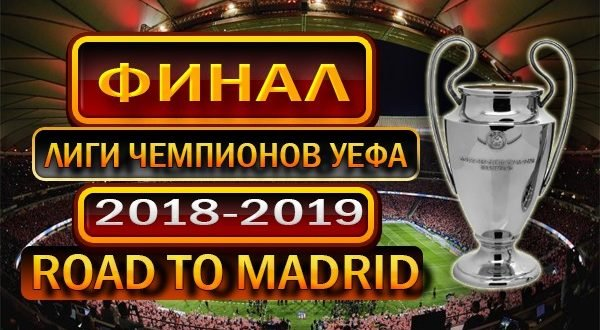 Где пройдёт финал Лиги Чемпионов УЕФА 2018-2019: дата, стадион, участники