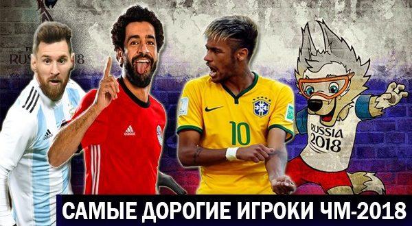 Список 10-и самых дорогих игроков на ЧМ по футболу 2018: данные Transfermarkt