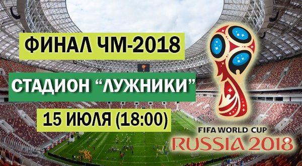 Закрытие чемпионата мира футболу 2018: где и когда пройдёт?