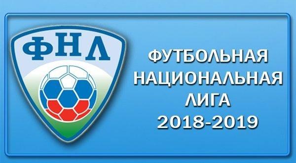 Турнирная таблица Футбольной Национальной Лиги (ФНЛ) 2018-2019