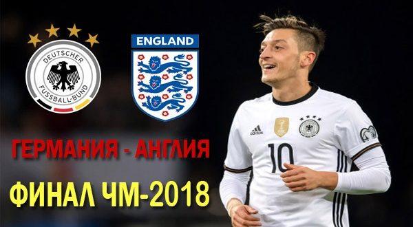 Месут Озил хочет победить Англию в финале ЧМ-2018