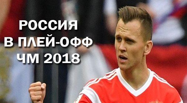 Россия – Египет 3:1. Команда Черчесова вышла в плей-офф ЧМ-2018