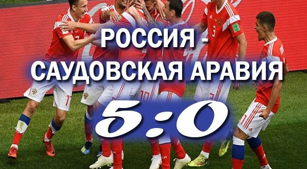 Россия – Саудовская Аравия 5:0: хорошее начало ЧМ 2018