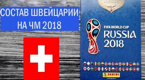 Состав сборной Швейцарии на ЧМ по футболу 2018