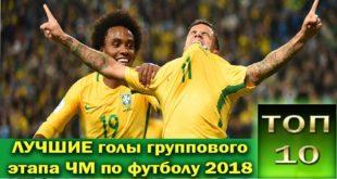 ТОП-10 лучших голов группового этапа ЧМ по футболу 2018