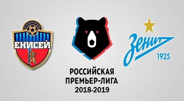 Енисей – Зенит 29 июля 2018: прогноз и ставка на матч РФПЛ