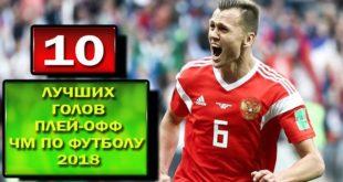Видео 10-и лучших голов стадии плей-офф Кубка мира по футболу 2018