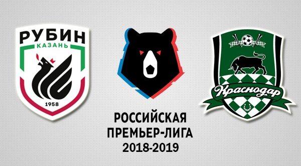 Рубин – Краснодар 29.07.2018: прогноз на матч 1-го тура РФПЛ