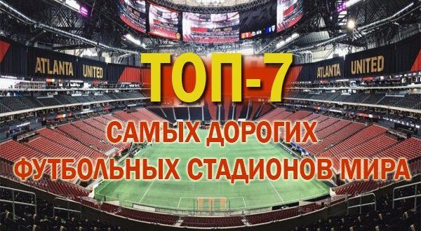 Самые дорогие футбольные стадионы мира: Топ-7 от football-match24.com