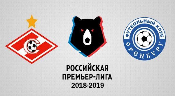 Спартак – Оренбург 28 июля 2018: прогноз на 1-й тур РФПЛ