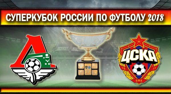 Локомотив – ЦСКА 27 июля 2018: прогноз на Суперкубок России
