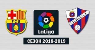 Барселона - Уэска 2 сентября 2018: прогноз на 3-й тур Ла Лиги