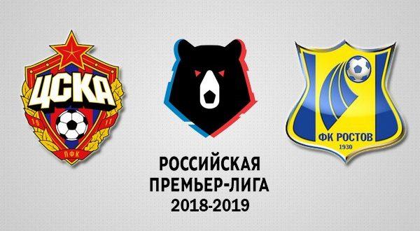 ЦСКА – Ростов 5 августа 2018: прогноз на матч 2-го тура РФПЛ 18/19