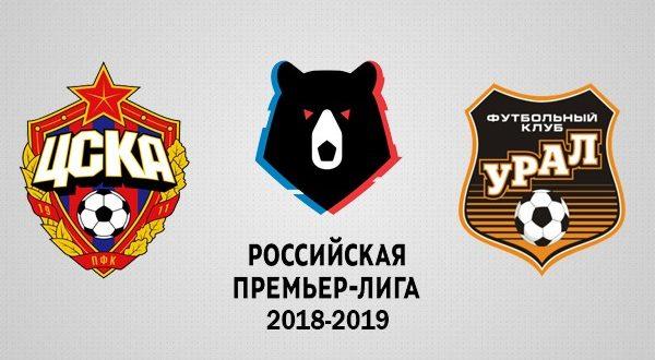 ЦСКА – Урал 1 сентября 2018: прогноз на матч 6-го тура РФПЛ
