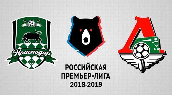 Краснодар – Локомотив 1 сентября 2018: прогноз на матч 6-го тура РФПЛ