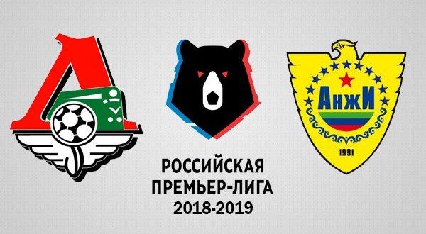 Локомотив – Анжи 26 августа 2018: прогноз на матч РФПЛ с описанием