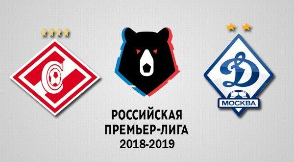 Спартак – Динамо 25 августа 2018: прогноз на московское дерби в рамках РФПЛ