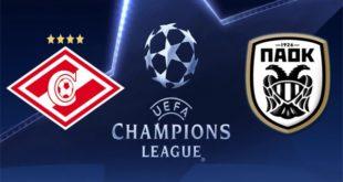 Спартак – ПАОК 14 августа 2018: прогноз на ответный матч ЛЧ УЕФА