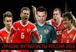 ТОП-5 лучших футболистов России в 2018 году