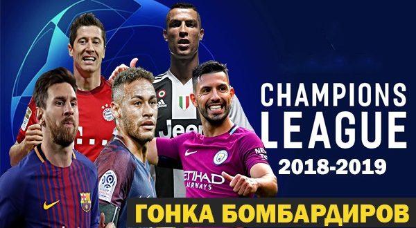 букмекеры рф лига чемпионов