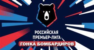 Лучшие бомбардиры РФПЛ 2018-2019: обновляемая таблица